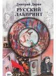 Русский лабиринт