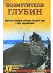 Возмутители глубин. Секретные операции советских подводных лодок в годы холодной