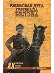 Ржевская дуга генерала Белова