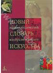 Новый энциклопедический словарь изобразительного искусства. В 10 томах. Том 8. Р