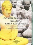 Основы буддийской культуры. Методическое пособие