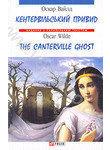 Кентервільський привид / The Canterville Ghost