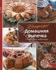 Домашняя выпечка и торты на любой вкус
