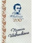 Пісенна Шевченкіана (до 200-річчя від дня народження Т.Г. Шевченка)