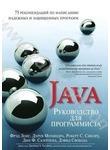 Руководство для программиста на Java. 75 рекомендаций по написанию надежных и за