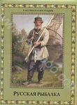 Русская рыбалка