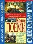 Українська класична лiтература. Кращi поеми