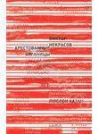 Арестованные страницы. Рассказы, интервью и письма из архивов КГБ