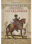 Полководець Петро Сагайдачний
