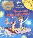 Приключения Кота Катушкина