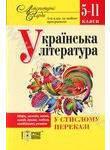Українська література у стислому переказі. 5-11 класи