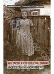 Історія хутора Гоптівки: Роман-есе. Всесвітній Нюрнберг: Спомин про майбутнє