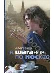 Я Шаганов по Москве. Роман-биография