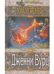Книги огня. Храм Теней