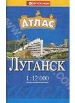 Луганск. Атлас карманный 1:12 000