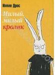 Милый, милый кролик