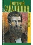 Александр Лаврин Хроники Харона Читать Онлайн