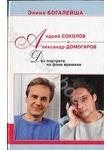 Андрей Соколов и Александр Домогаров. Два портрета на фоне времени