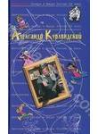 Антология Сатиры и Юмора России XX века. Том 42. Александр Курляндский