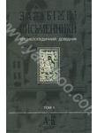 Зарубіжні письменники. Енциклопедичний довідник. У 2 томах. Том 1. А-К