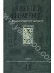 Зарубіжні письменники. Енциклопедичний довідник. У 2 томах. Том 2. Л-Я