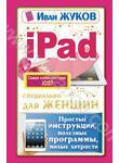 iPad специально для женщин. Простые инструкции. Полезные программы. Милые хитрос