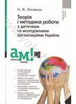 Теорія і методика роботи з дитячими та молодіжними організаціями України