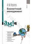 Методика навчання іноземних мов у загальноосвітніх навчальних закладах