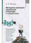 Методика навчання української літератури в середній школі