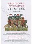 Українська література XI—XVIII ст. Хрестоматія