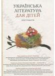 Українська література для дітей. Хрестоматія