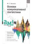 Основи комунікативної лінгвістики