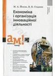 Економіка і організація інноваційної діяльності