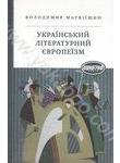 Український літературний європеїзм