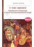 У тіні імперії. Українська література у світлі постколоніальної теорії