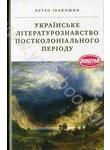 Українське літературознавство постколоніального періоду