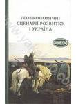 Геоекономічні сценарії розвитку і Україна