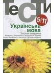 Українська мова. Тестовi завдання. 5-11 класи