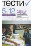 Українська література. Тести. 5-12 класи