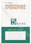 Українська література. 5 клас. Робочий зошит