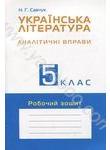 Українська література. 5 клас. Аналітичні вправи. Робочий зошит