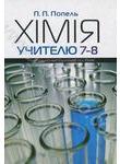 Хімія учителю 7-8 класів