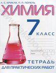 Тетрадь для практических работ по химии. 7 класс