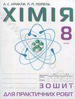 Зошит для практичних робіт з хімії. 8 клас