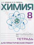 Тетрадь для практических работ по химии. 8 класс