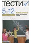 Математика. Тести. 5-12 клас
