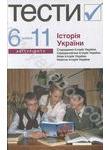 Історія України. Тести. 6-11 класи