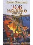 Зов Колдовского ущелья