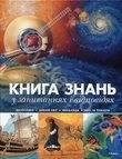 Книга знань у запитаннях та відповідях
