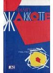 Поезiя 1946-1967